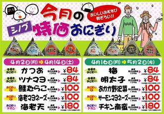 0704pop_onigiri.JPG