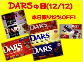 DARS%E3%81%AE%E6%97%A5.jpg