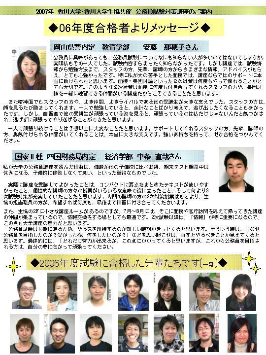 大学 生協 香川