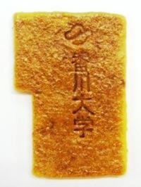 KU-senbei1-Web.JPG