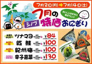 0707pop_onigiri-1.jpg