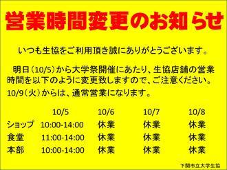 2012_gakusai_eigyo_01.jpg
