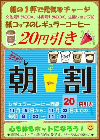 1108asakohi.jpg