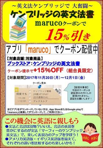 1711maruco-book.jpg