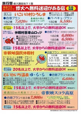 1806HP-gasyuku1.jpg