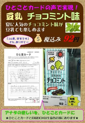 1808HP-S-tonyu.jpg