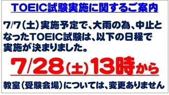 20180728%E3%80%80TOEIC.jpg
