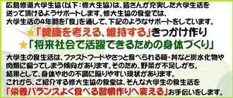 HP-SYOKUDOU.jpg