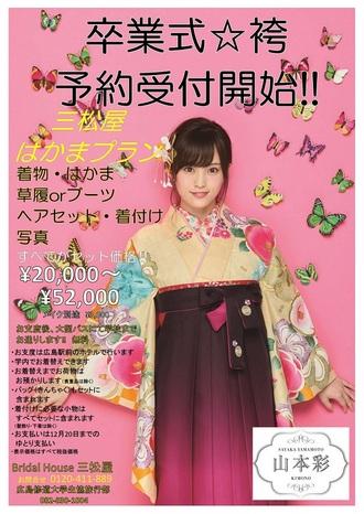 HP-mimatsuya.jpg
