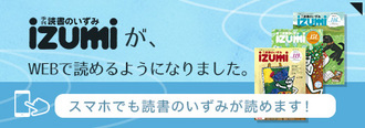 bn_izumi01_a.jpg