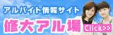 広島修道大学生のためのアルバイト情報サイト