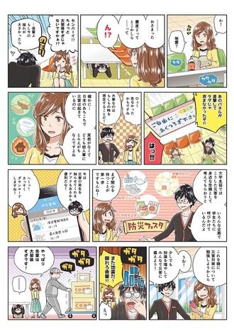 img_disaster_comic01.jpg
