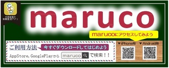 maruco%E3%81%AEURL.jpg