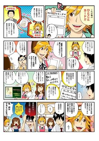 seikyou3.jpg