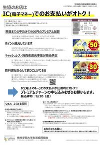 19.08.28プレミアムチャージおすすめ2梅光.jpg