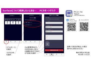 20.04.07PCサポートアプリ.jpg