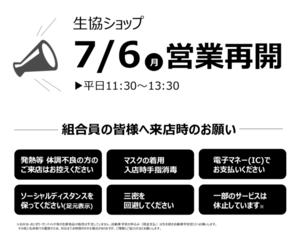 スクリーンショット 2020-06-30 19.14.20.png
