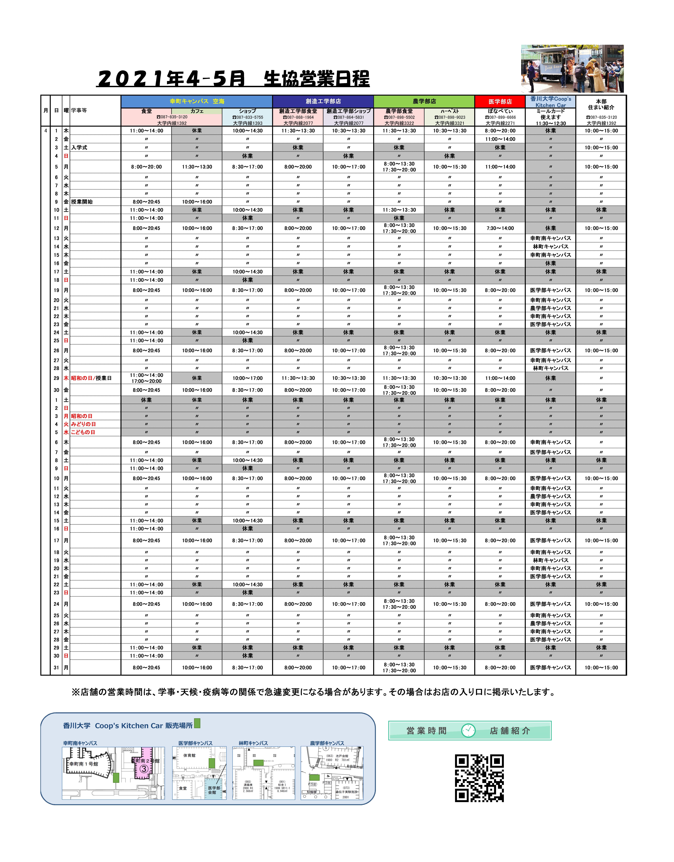 2021営業日程  4-5月.jpg