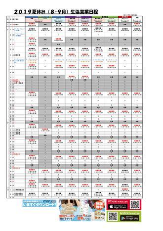 2019年8-9月営業日程.jpg
