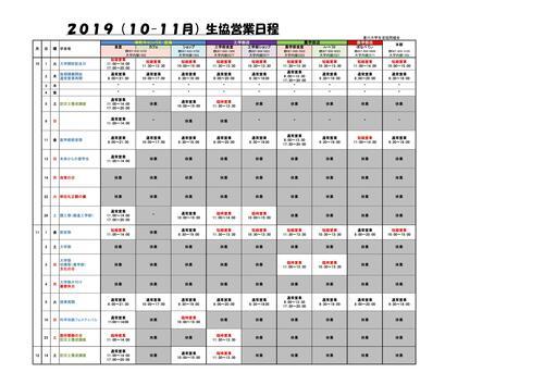 2019営業日程 大学祭.jpg