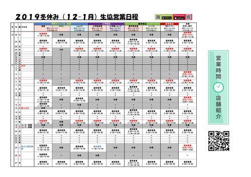 2019年度冬休み営業日程.jpg