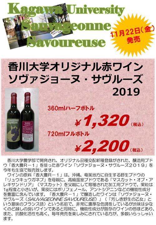 2019香大ワイン.jpg