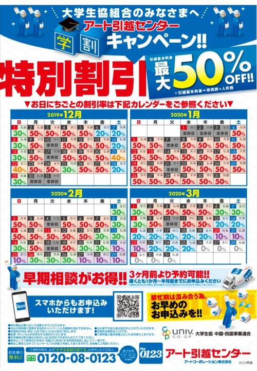 アート引越しセンター学割キャンペーン.JPG