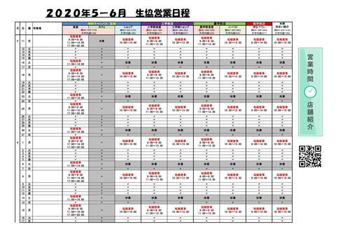 2020年5-6月営業日程.jpg