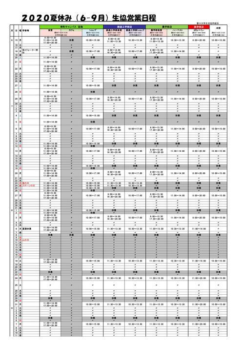2020年6-9月営業日程①.jpg