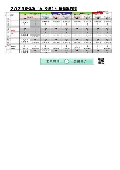 2020年6-9月営業日程②.jpg