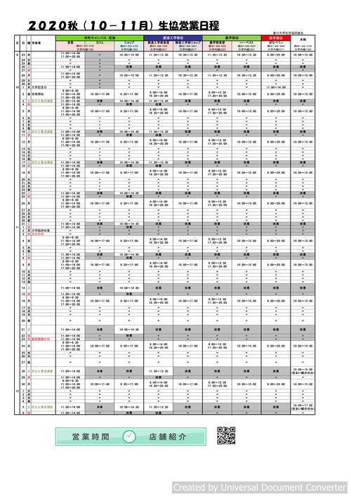 2020営業日程 10-11月.jpg