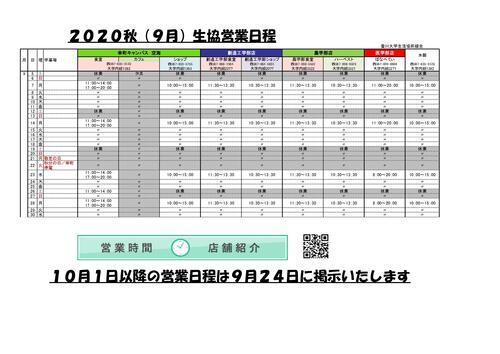 2020営業日程 9月.jpg