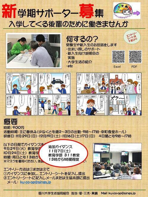 募集ポスター.jpg