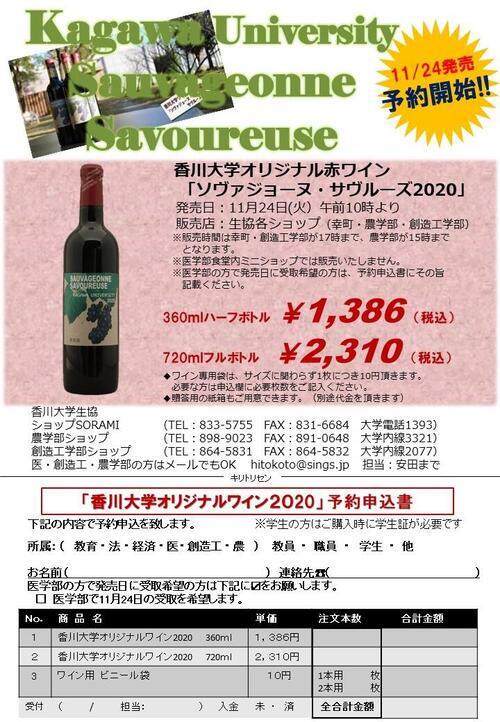 2020香大ワイン事前注文書.jpg