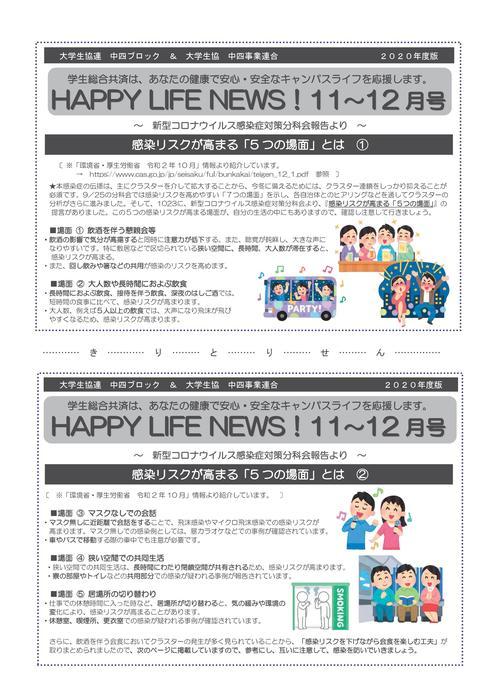 HAPPY LIFE NEWS 2020年 11-12月号 1-2.jpg