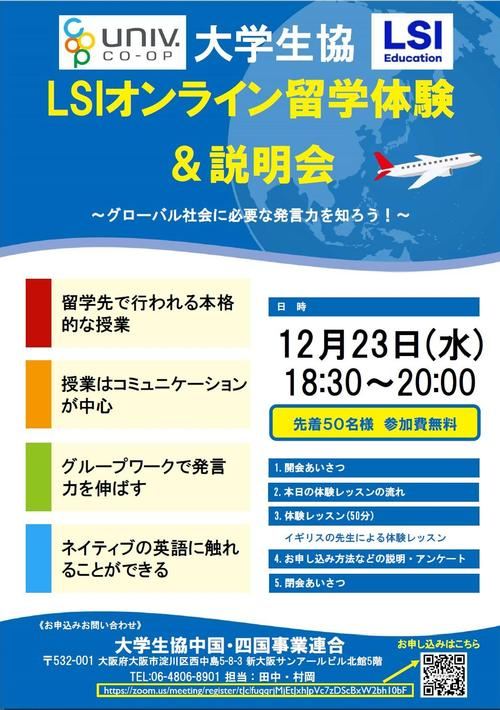 LSIオンライン留学体験説明会.jpg