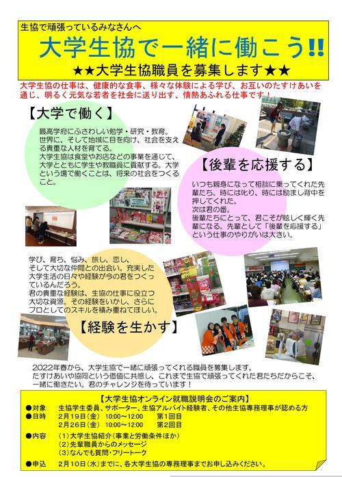 2022採用 大学生協募集ポスター.jpg
