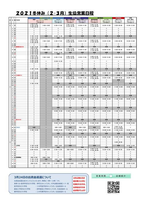 2021年2-3月営業日程.jpg