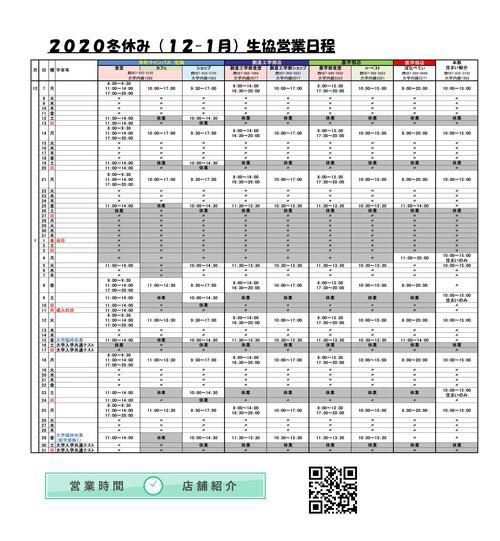 2020年12-1月営業日程.jpg