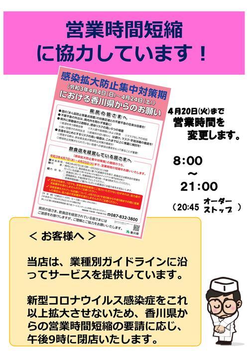 210409営業時間短縮のお知らせ.jpg