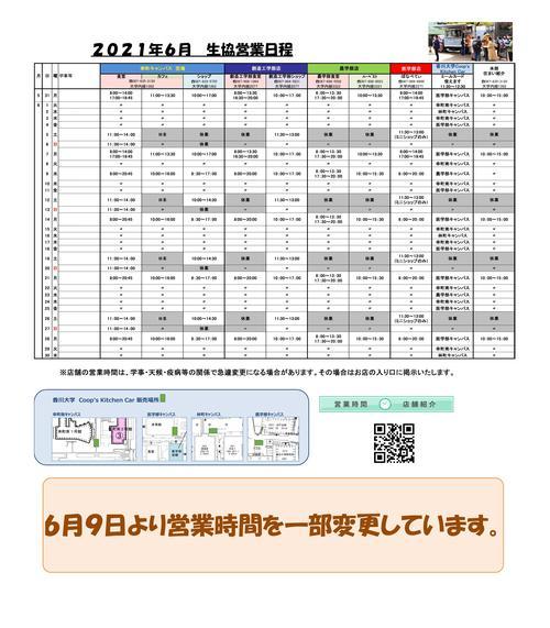 2021営業日程 6月(6月1日更新).jpg