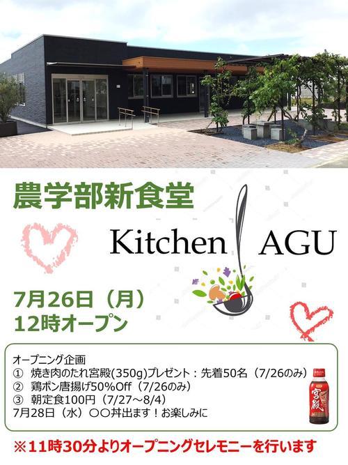 農学部新食堂オープン.jpg