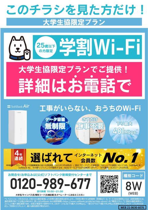 大学生協限定 学割Wi-Fi.jpg