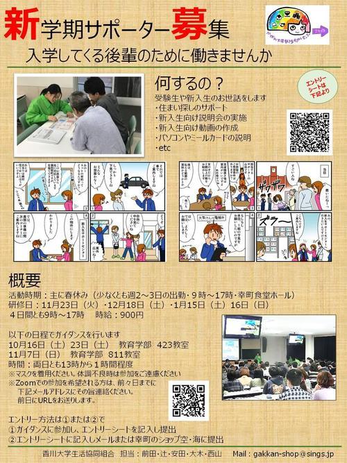 新学期サポーター募集.jpg