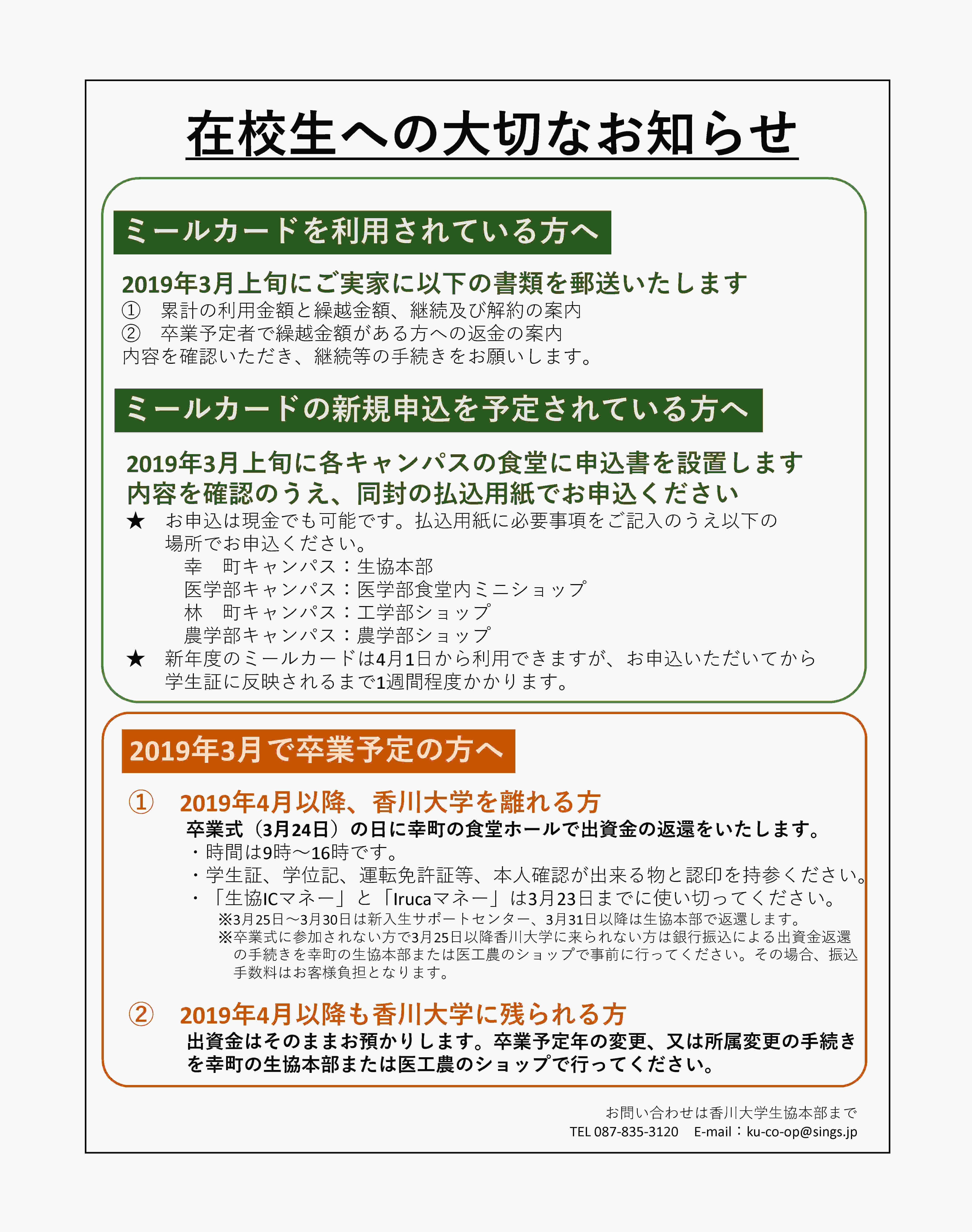 生協 香川 大学