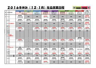 2019年度8-9月営業日程.jpg