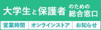 香川大学生協 大学生と保護者のための総合窓口