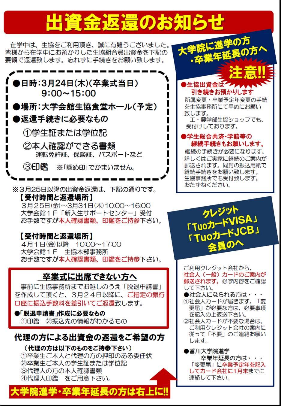 香川大学生活協同組合: 卒業・修...
