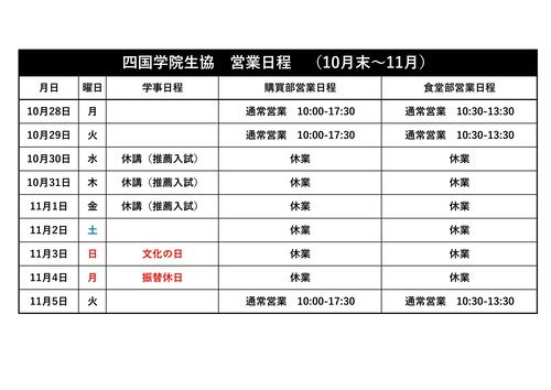 2019年推薦入試時営業日程.jpg