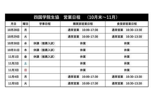 2019年10月末~11月営業日程.jpg